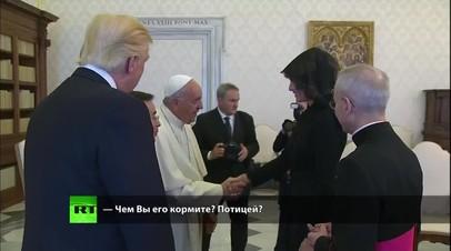 Папа Римский смутил Меланью Трамп вопросом о вкусовых предпочтениях её мужа