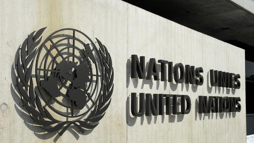 Организация непокорных наций: в конгрессе США предлагают прекратить финансирование ООН