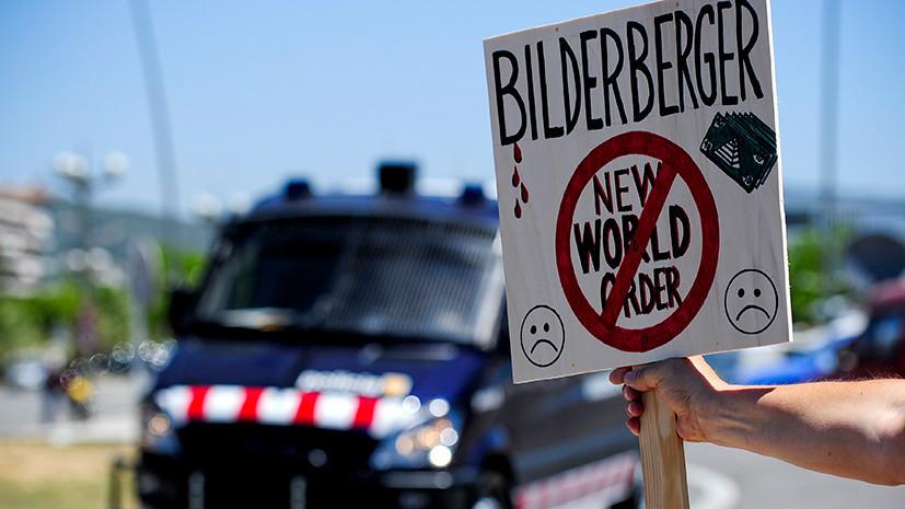 Глобальный круглый стол: какие темы обсуждаются на заседании закрытого Бильдербергского клуба