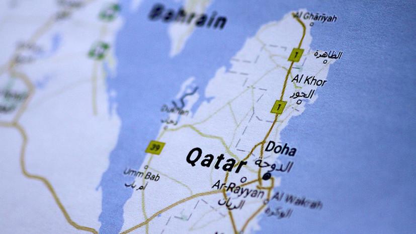 В Катаре прокомментировали решение ряда арабских стран о разрыве дипотношений