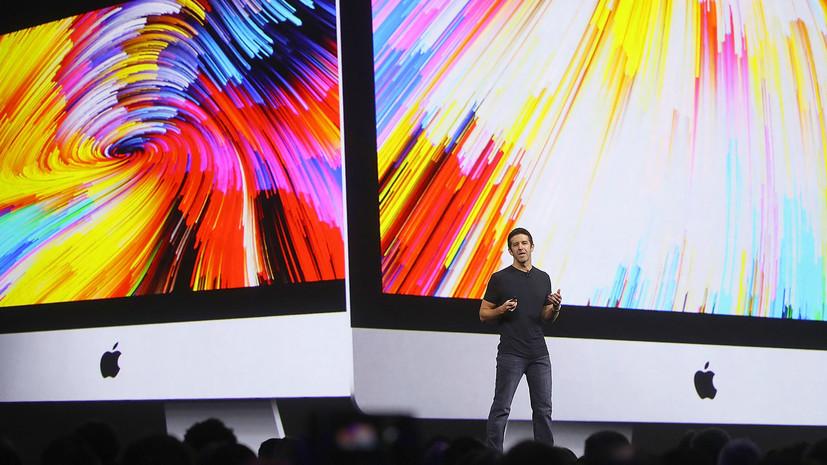 Apple представила новые продукты на конференции в Калифорнии
