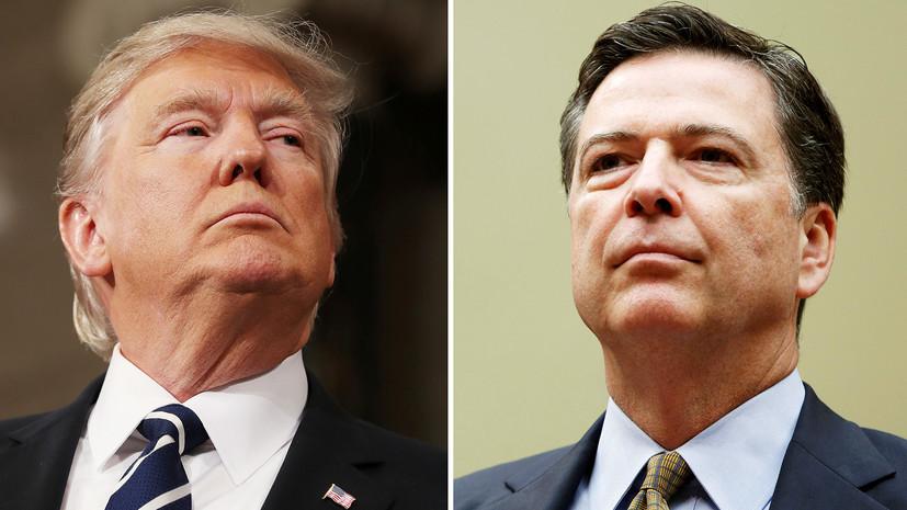 Экс-директор ФБР раскрыл подробности общения с Трампом