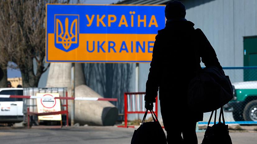 «МИД всё сделает как надо»: Украина заявила о готовности ввести визовый режим с Россией