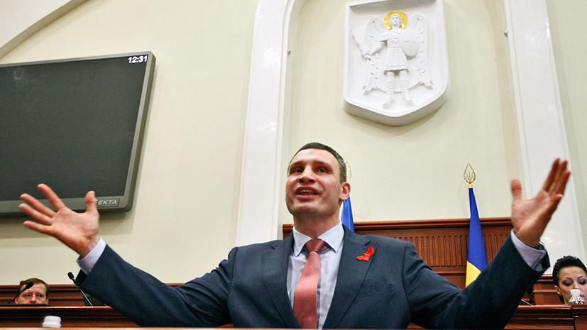 Вашингтон строит Киев: США научат администрацию Кличко госуправлению