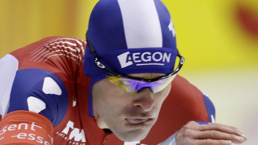 Голландский конькобежец осудил решение соотечественника тренироваться с россиянами
