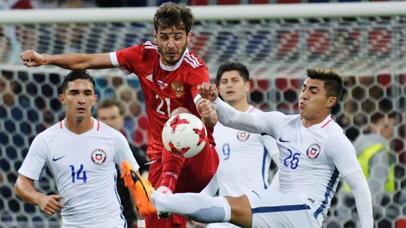 Тренер и игроки сборной России по футболу о матче с Чили