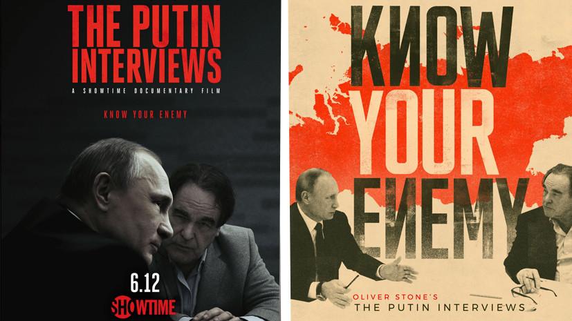 Стоун предложил выбрать постер к фильму о Путине