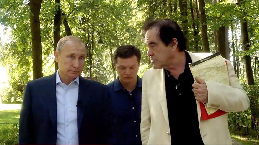 Кроме политики: Путин рассказал Стоуну о своих внуках