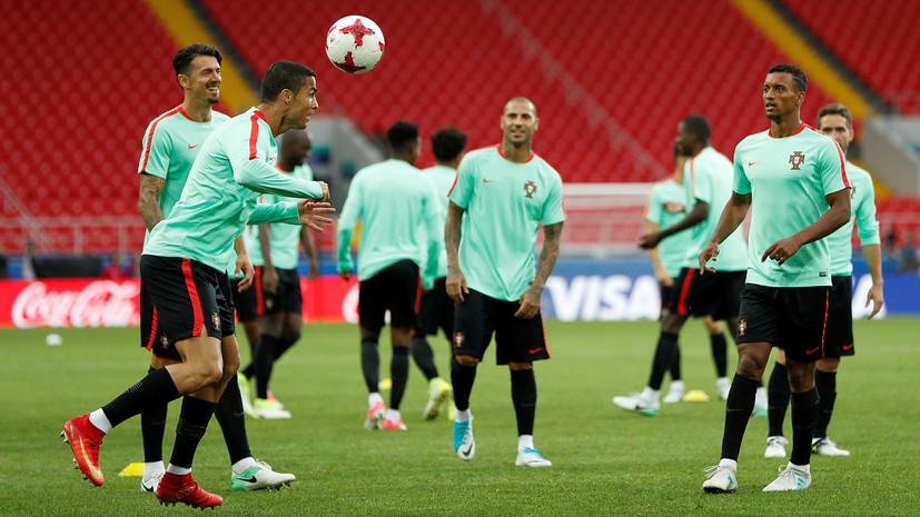 сборная Португалии о предстоящем матче в Кубке конфедераций»