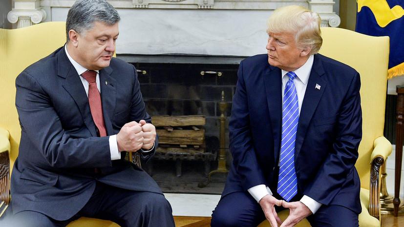 как Порошенко за полчаса провёл «детальную» встречу с Трампом»