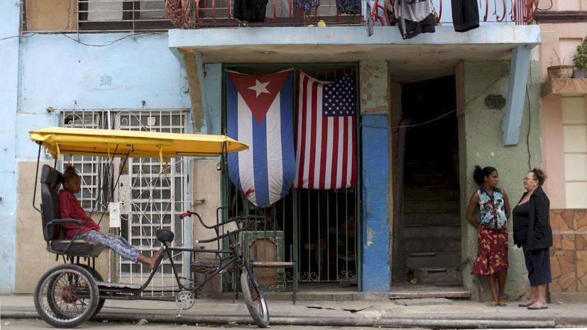 глава МИД Кубы об ужесточении риторики Трампа в адрес Гаваны»