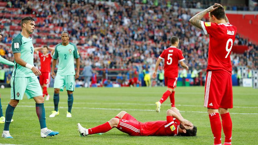 как прошёл матч России и Португалии на Кубке конфедераций»