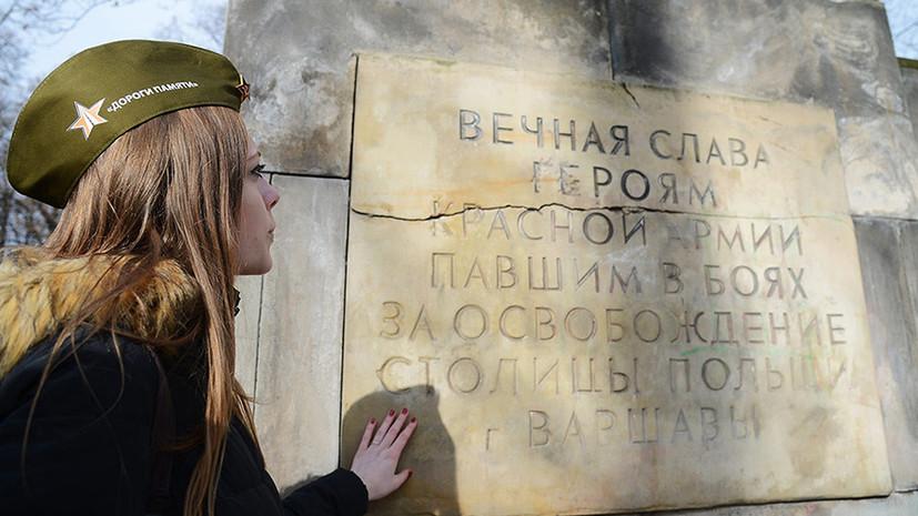 Сейм за снос: польский парламент проголосовал за уничтожение советских памятников
