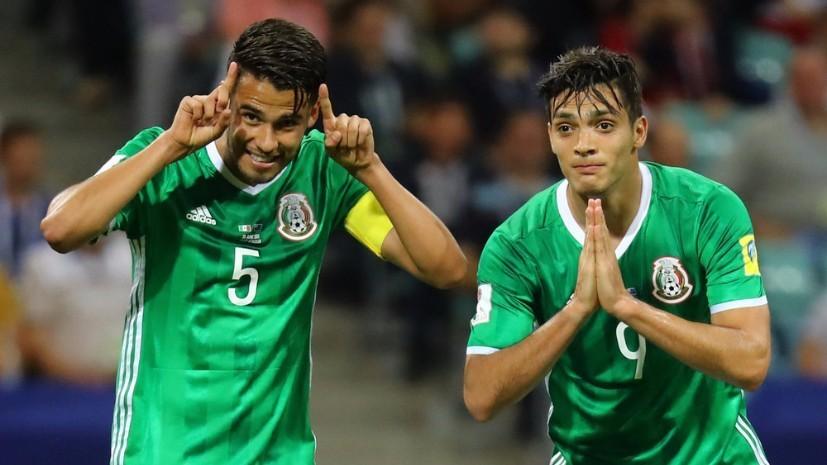 «Боимся, что можем уступить сборной России»: мексиканцы о предстоящей игре за выход в полуфинал Кубка конфедераций
