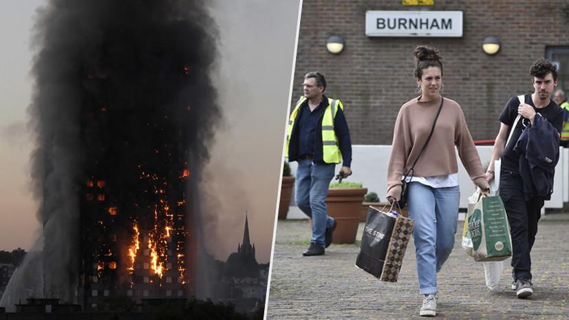 Огонь критики: в Лондоне тысячи человек были вынуждены покинуть дома из-за халатности властей