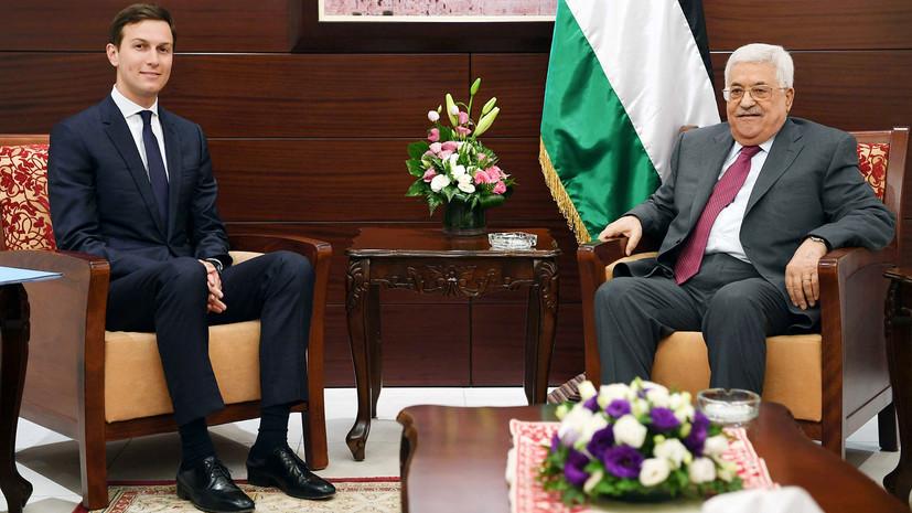 Как Кушнер ездил налаживать диалог с Израилем и Палестиной