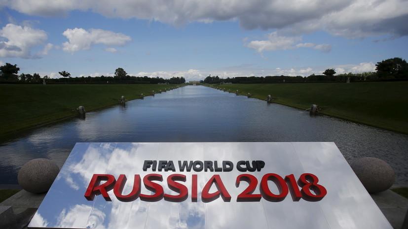 «Никаких вопросов к России нет»: ФИФА опубликовала отчёт о выборах страны — хозяйки ЧМ-2018