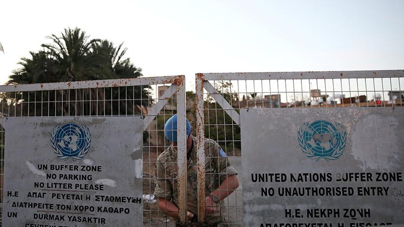 Принуждение к объединению: ООН может вывести миротворцев с территории Кипра