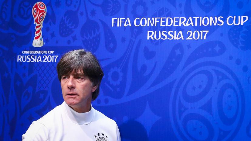 Мексика и Германия о предстоящем полуфинале Кубка конфедераций»