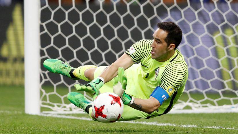 как вратарь сборной Чили стал главным героем полуфинала Кубка конфедераций»