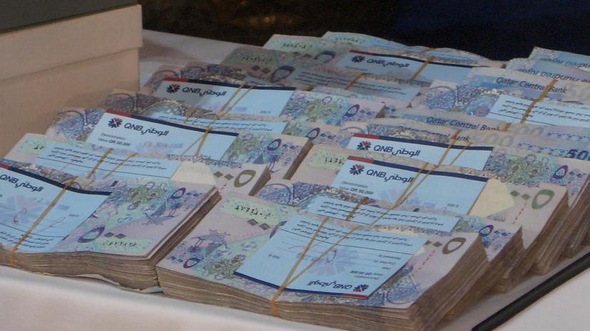 «Риальный» бойкот: в ряде стран прекратили приём национальной валюты Катара