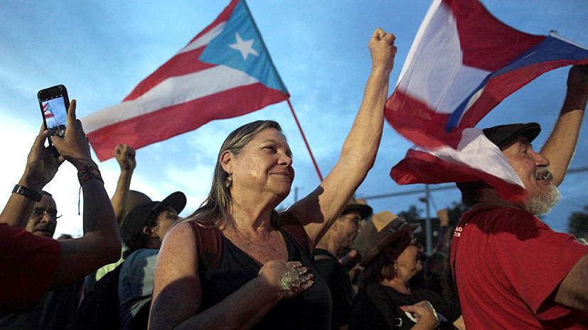 Просим зачислить в штат: в Пуэрто-Рико проголосовали за вхождение в состав США