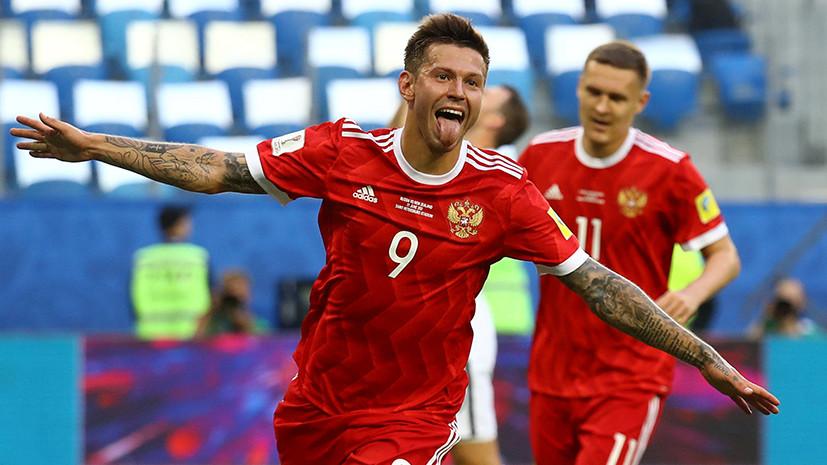 Скромно, но со вкусом: Россия выиграла первый матч на Кубке конфедераций