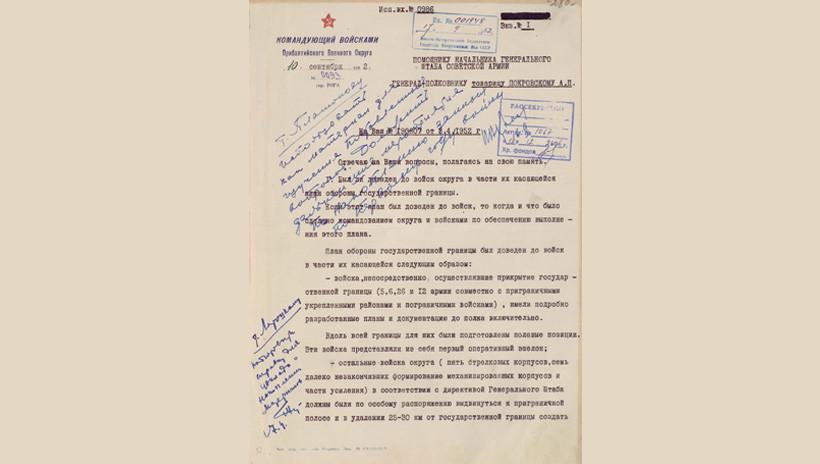 Министерство обороны опубликовало уникальные документы о начале Великой Отечественной войны