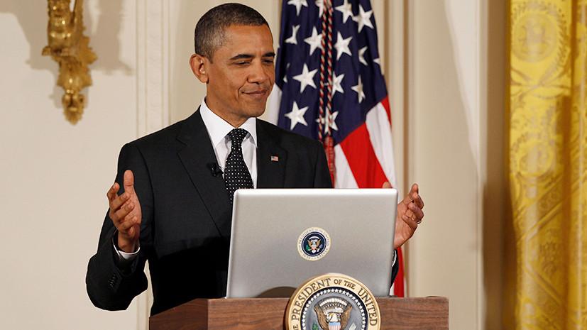 Вирус всемогущества: как Барак Обама готовил кибероперацию против России