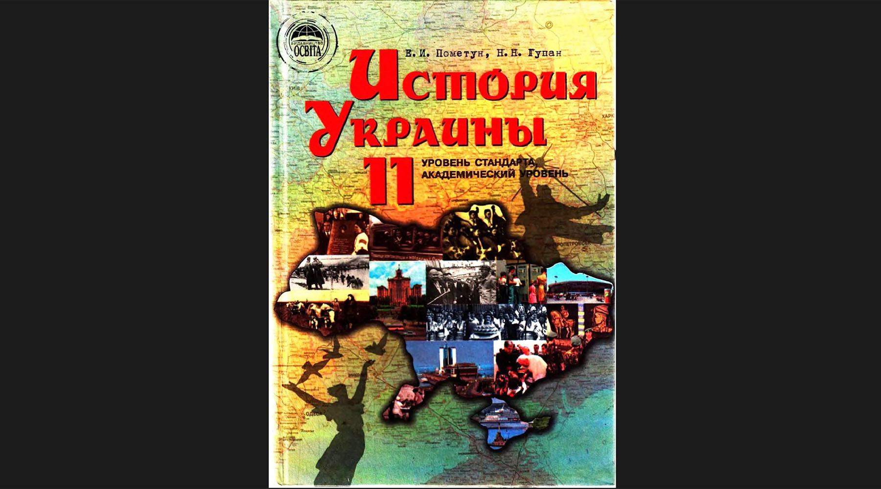 Как украинцы отказываются от своей принадлежности к славянам