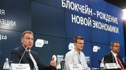 Панельная сессия «Блокчейн — рождение новой экономики».