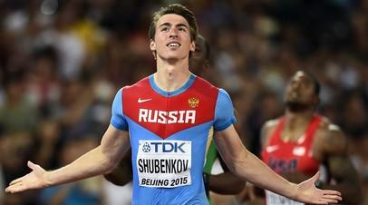 Чемпион мира 2015 года в беге на 110 метров с барьерами Сергей Шубенков