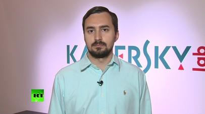 Сотрудник «Лаборатории Касперского» рассказал RT об особенностях нового компьютерного вируса