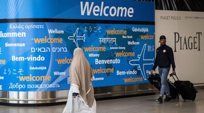Знакомство с родителями: США проверят родственников соискателей виз из шести мусульманских стран