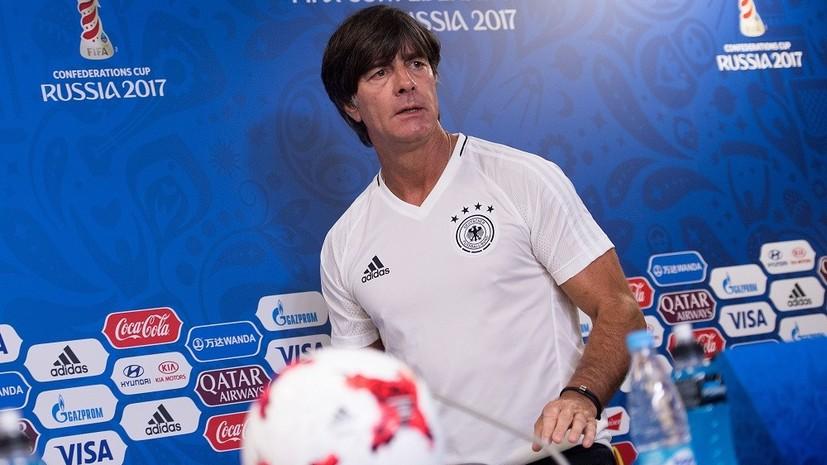 «Германия и Чили действительно лучшие на турнире»: игроки и тренеры о предстоящем финале Кубка конфедераций