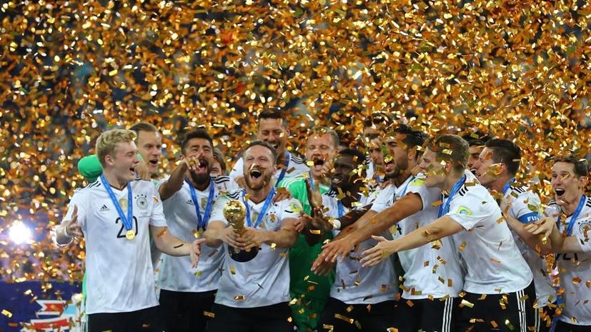 Триумф Германии, характер Португалии и рекордная посещаемость: итоги заключительного дня Кубка конфедераций в России