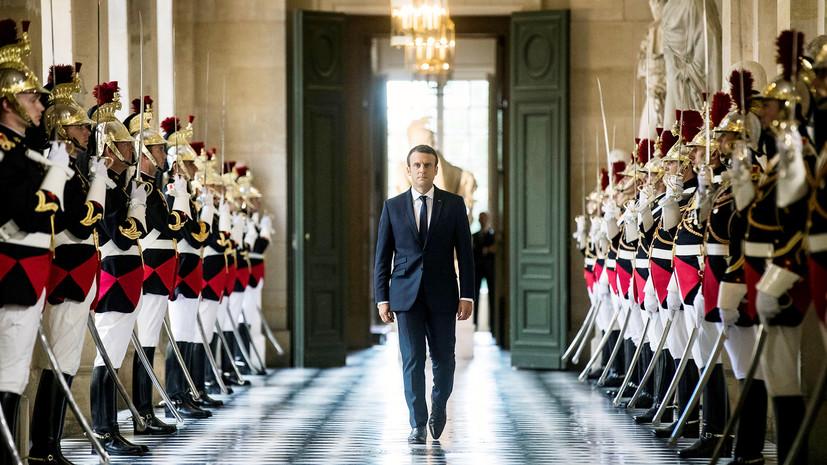 «Европа сбилась с пути»: Макрон выступил с обращениемперед конгрессом парламента Франции