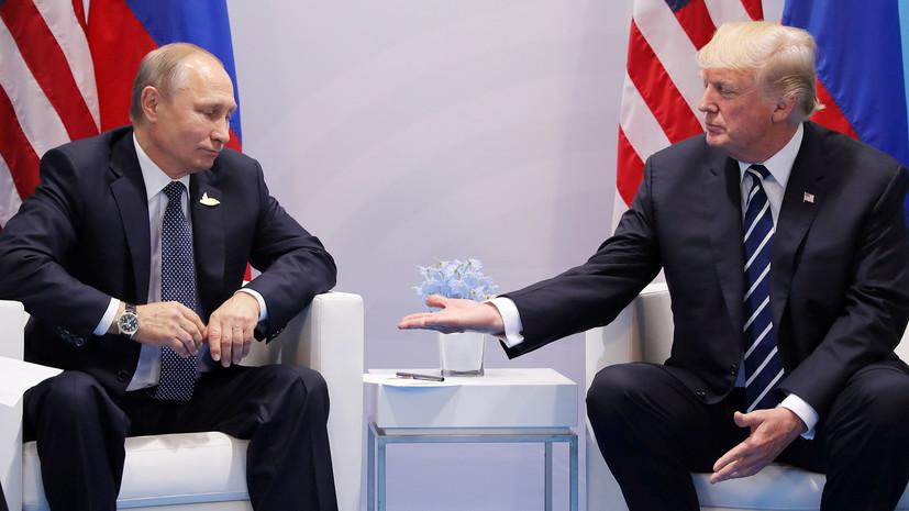 Чем запомнится первая встреча Путина и Трампа