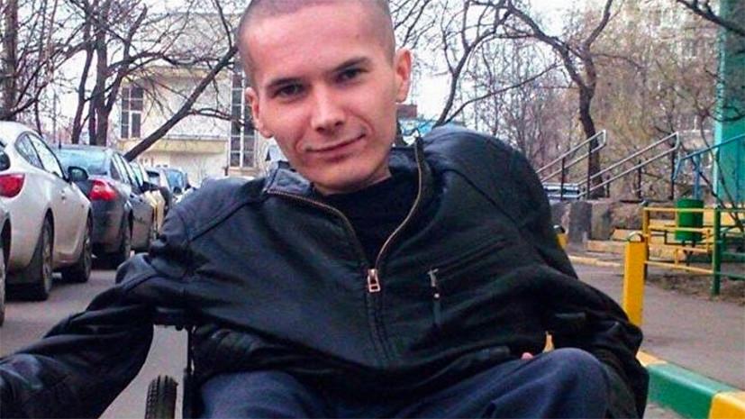 «Это кажется абсурдом»: как парализованный инвалид-колясочник получил 4,5 года тюрьмы за разбой