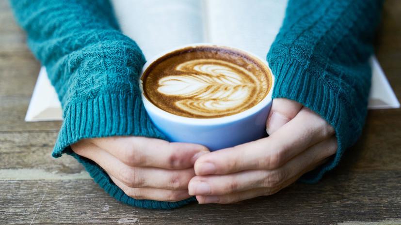 Как кофе снижает риск опасных заболеваний