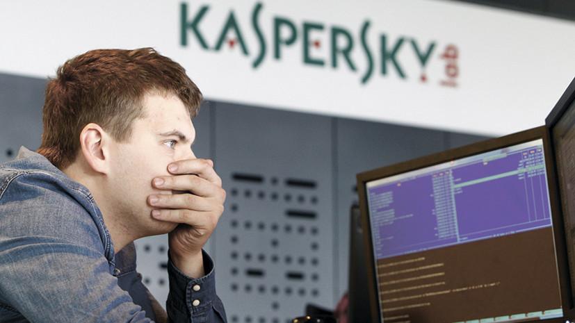 Втянули в геополитику: в «Лаборатории Касперского» возмущены ограничениями США на продукцию компании