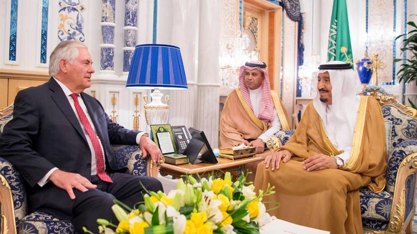Меж двух королевств: почему провалилось турне госсекретаря США Тиллерсона по Аравийскому полуострову