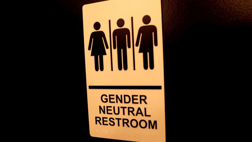 Ни леди, ни джентельменов: как Великобритания превращается в гендерно-нейтральное государство