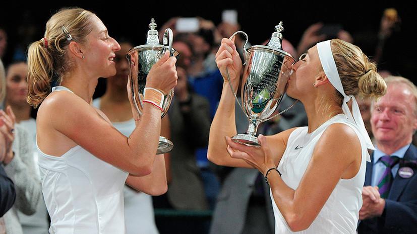 «Шутят, что круче нас с Макаровой только сёстры Уильямс»: Веснина о победе в паре на Уимблдоне