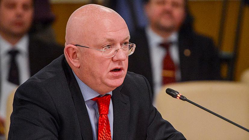 В команде Лаврова: Небензя приступит к работе в ООН в должности постпреда России