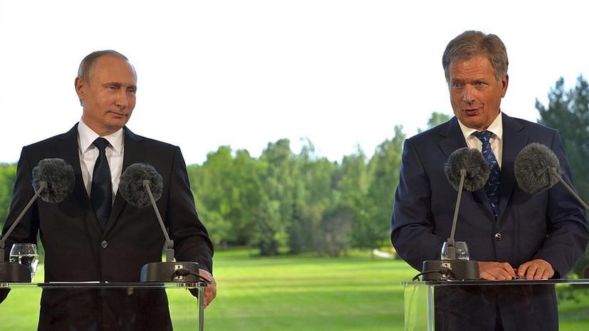 Пограничные отношения: о чём будут говорить Путин и президент Финляндии на двусторонней встрече