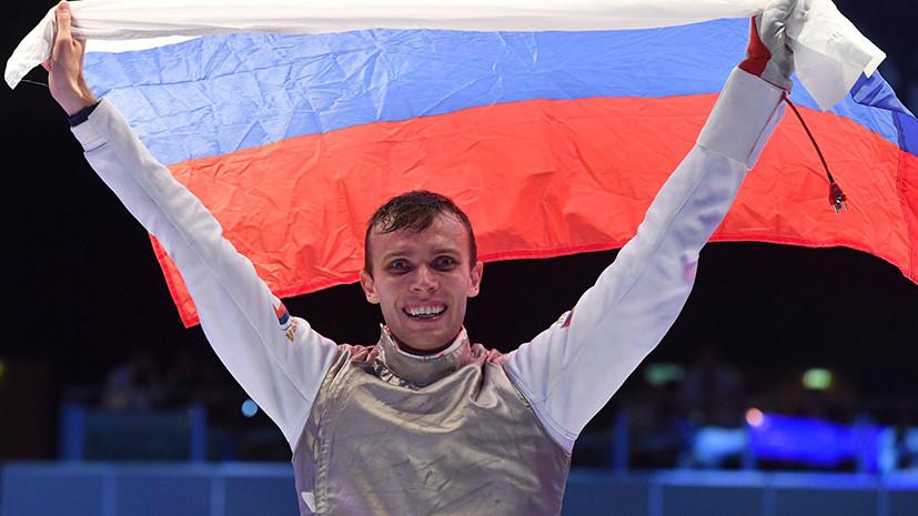 Укол соперникам: Россия лидирует в общем зачёте ЧМ по фехтованию с тремя золотыми медалями