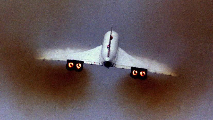 Быстрее современности: есть ли будущее у сверхзвуковой гражданской авиации после гибели «Конкорда»