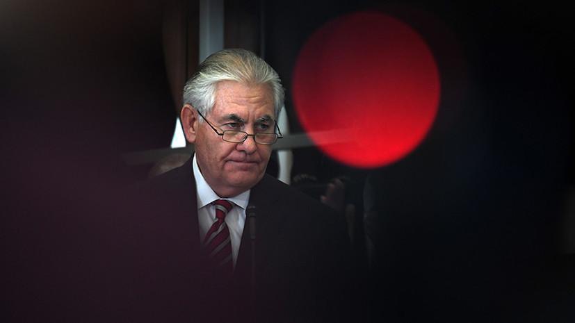 «Рексит» Тиллерсона: СМИ сообщили о возможной отставке главы Госдепа из-за разногласий с Белым домом
