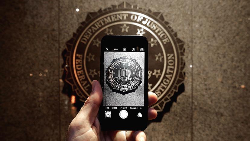 Все средства хороши: как за 109 лет ФБР из борца с криминалом превратилось в инструмент политических игр